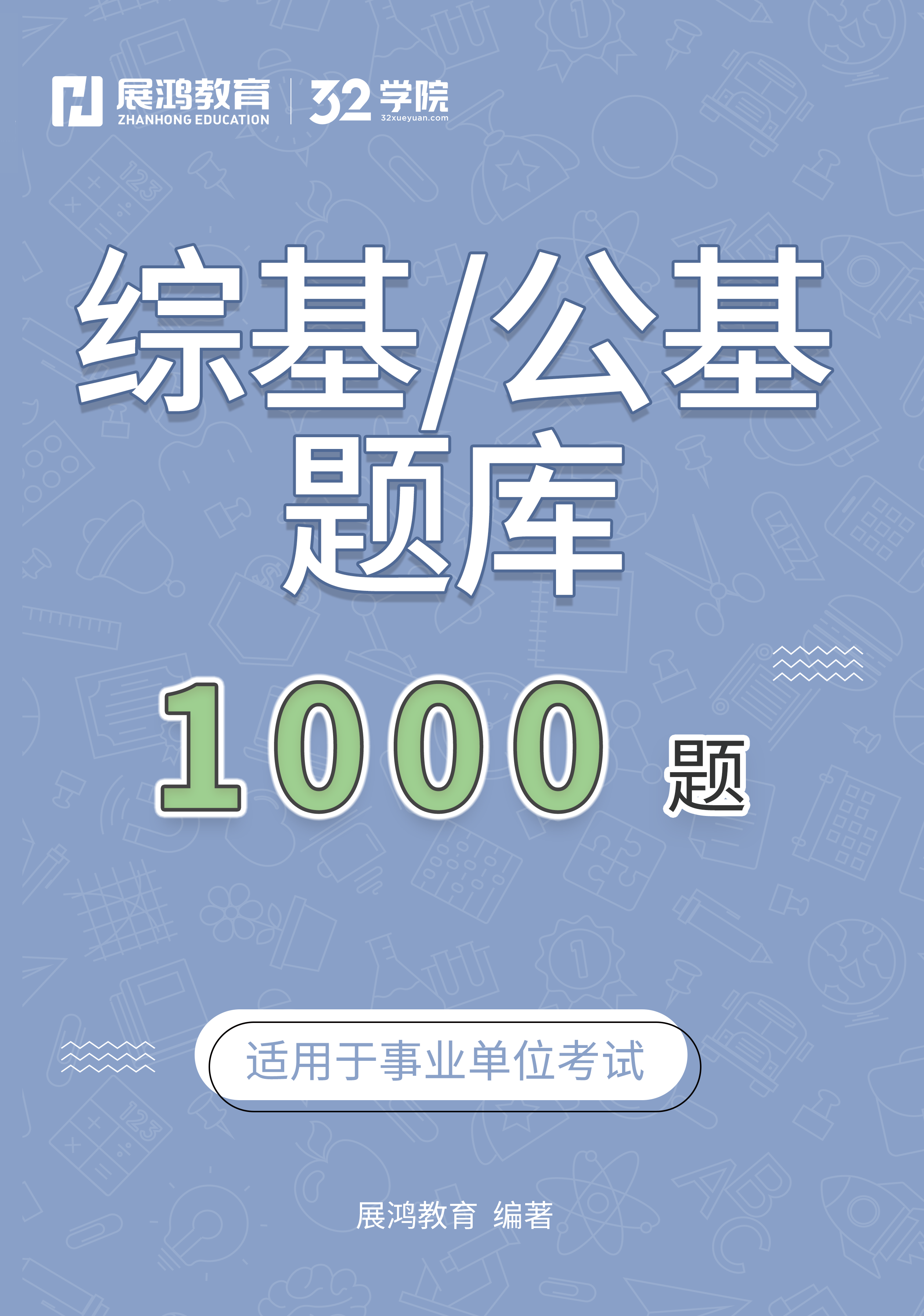 浙江综基题库1000题