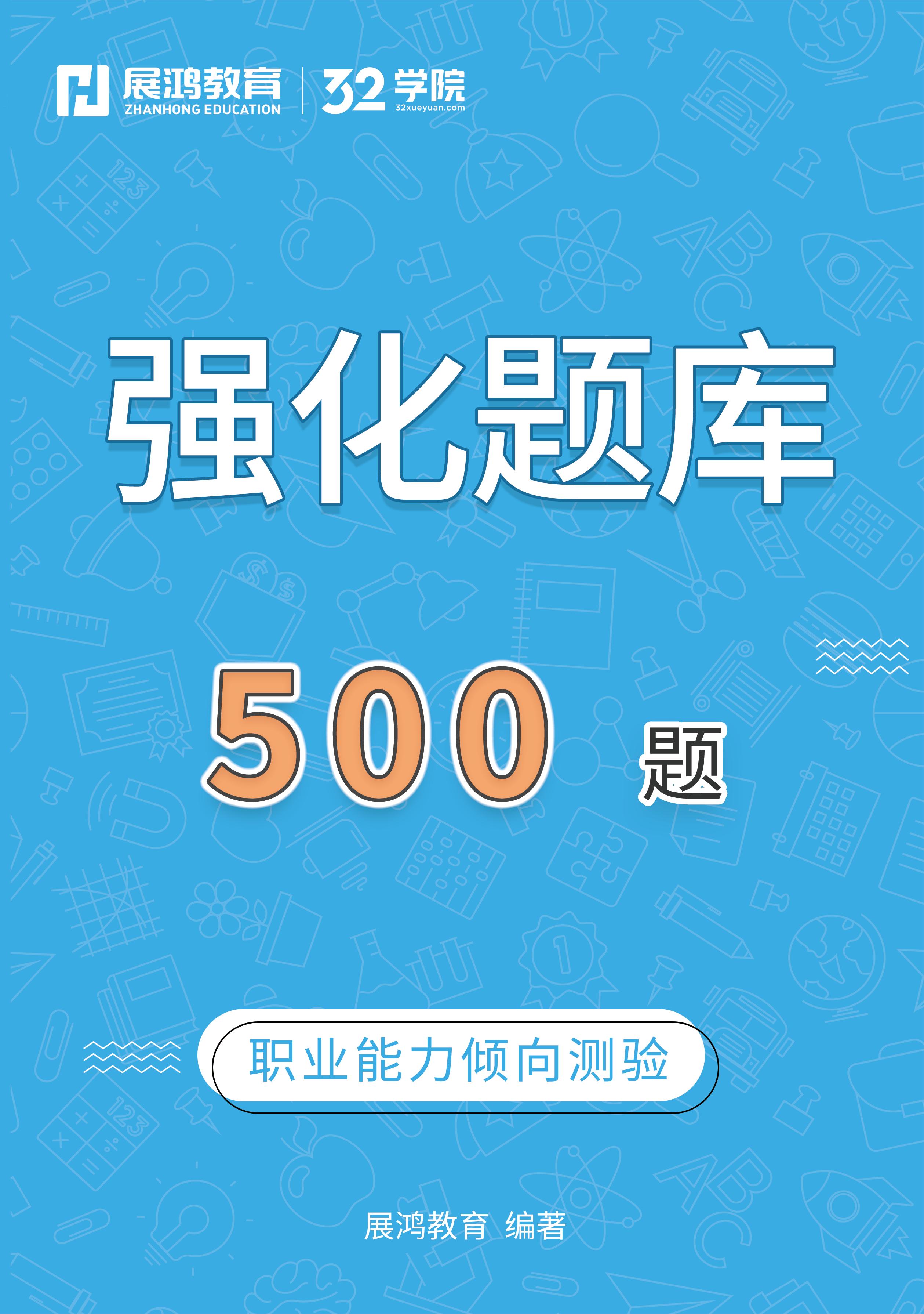 职测-强化题库500题