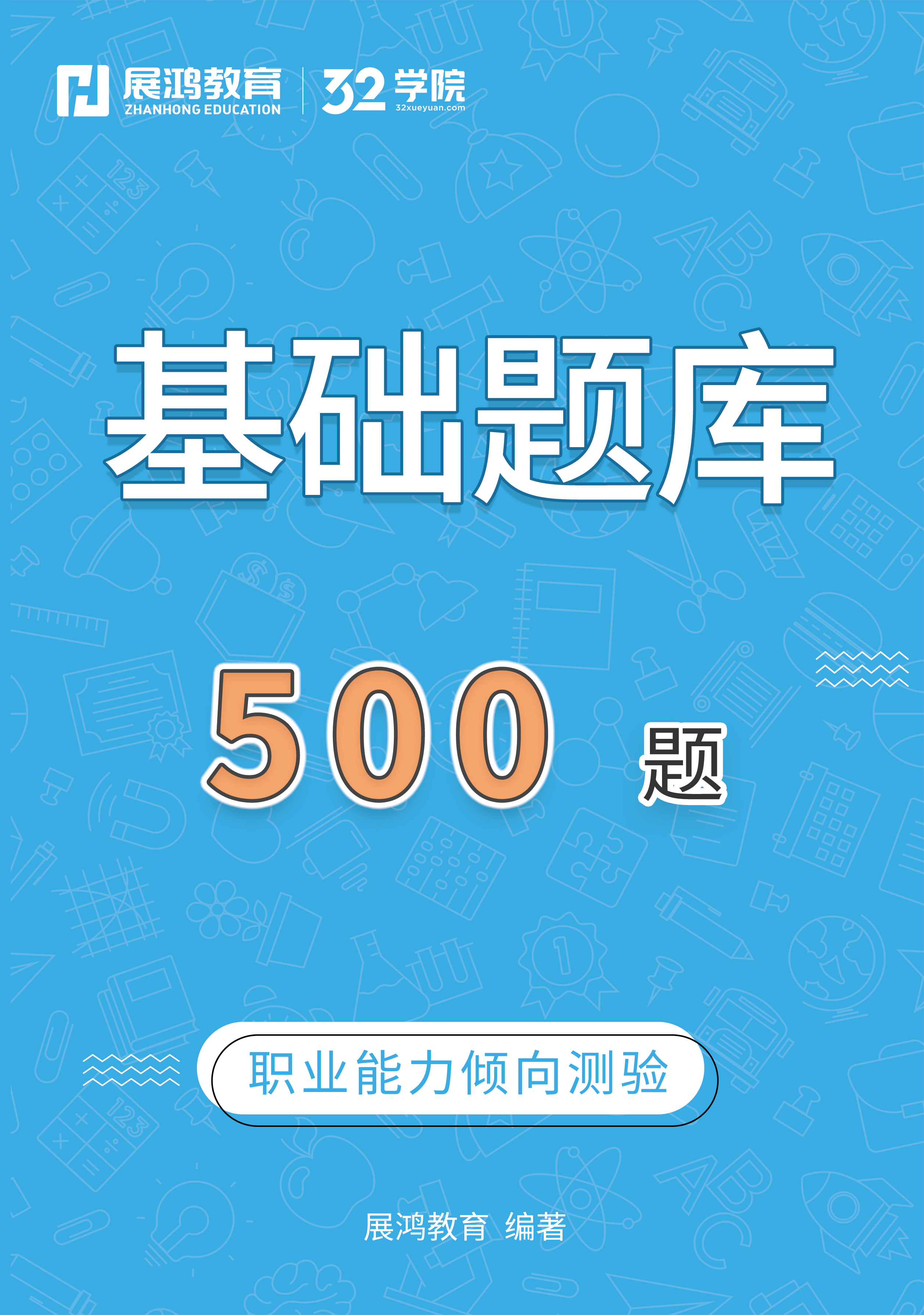 职测-基础题库500题