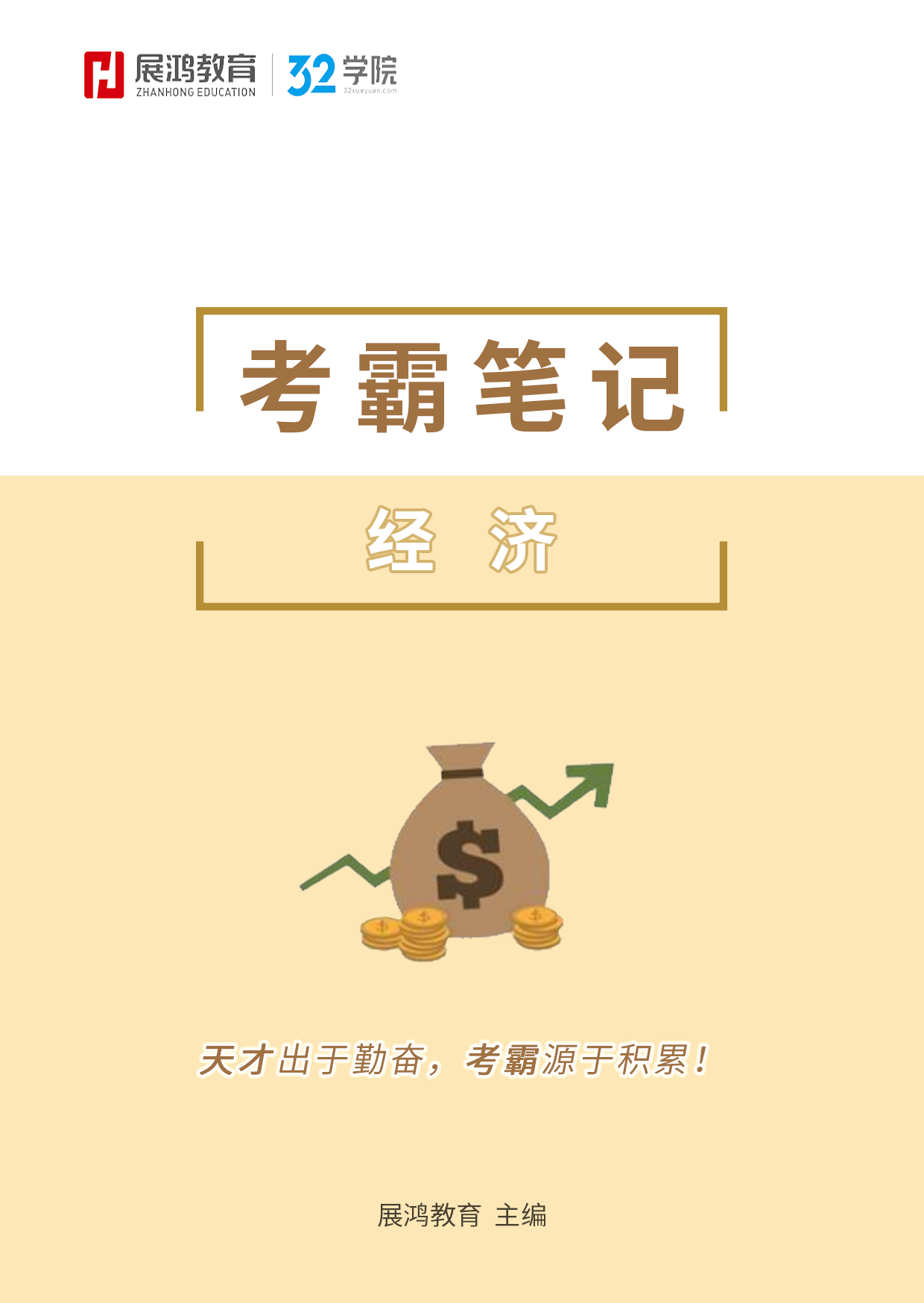 考霸笔记—经济高频考点