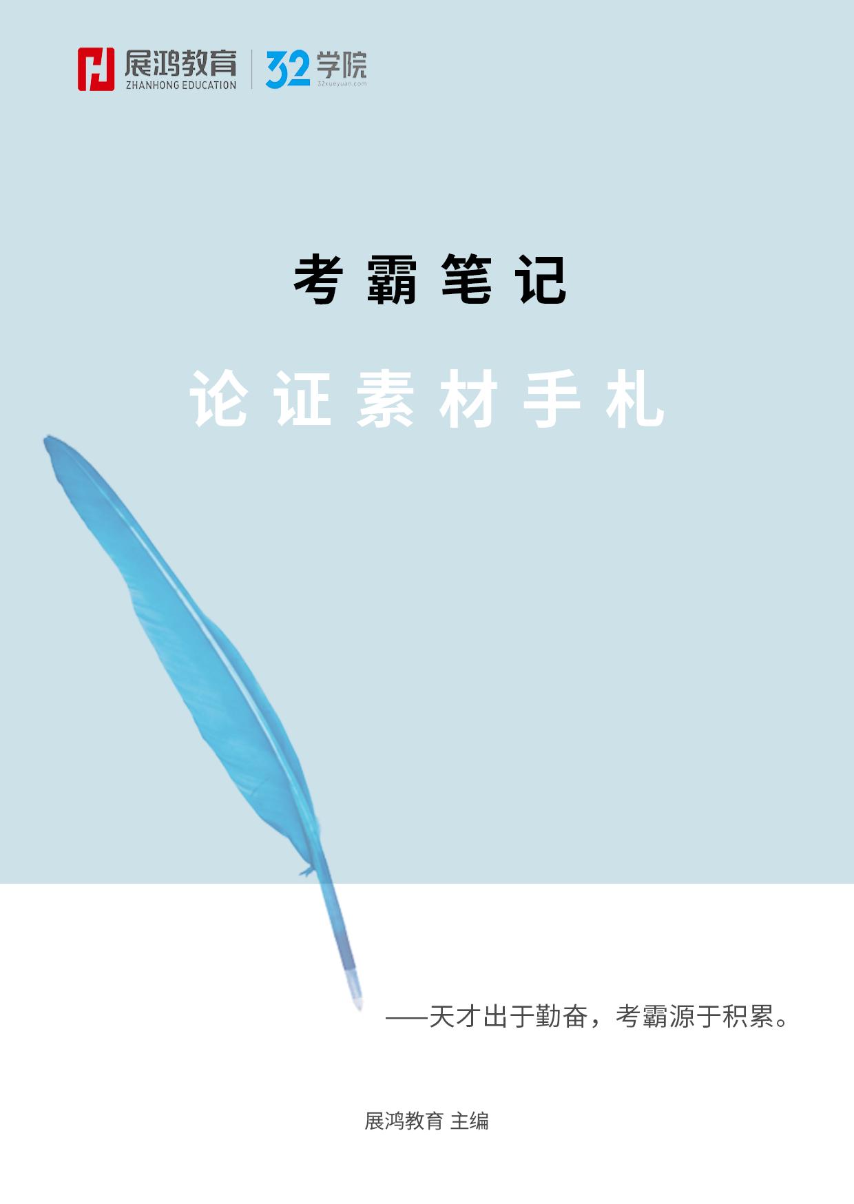 考霸笔记—论证素材手札