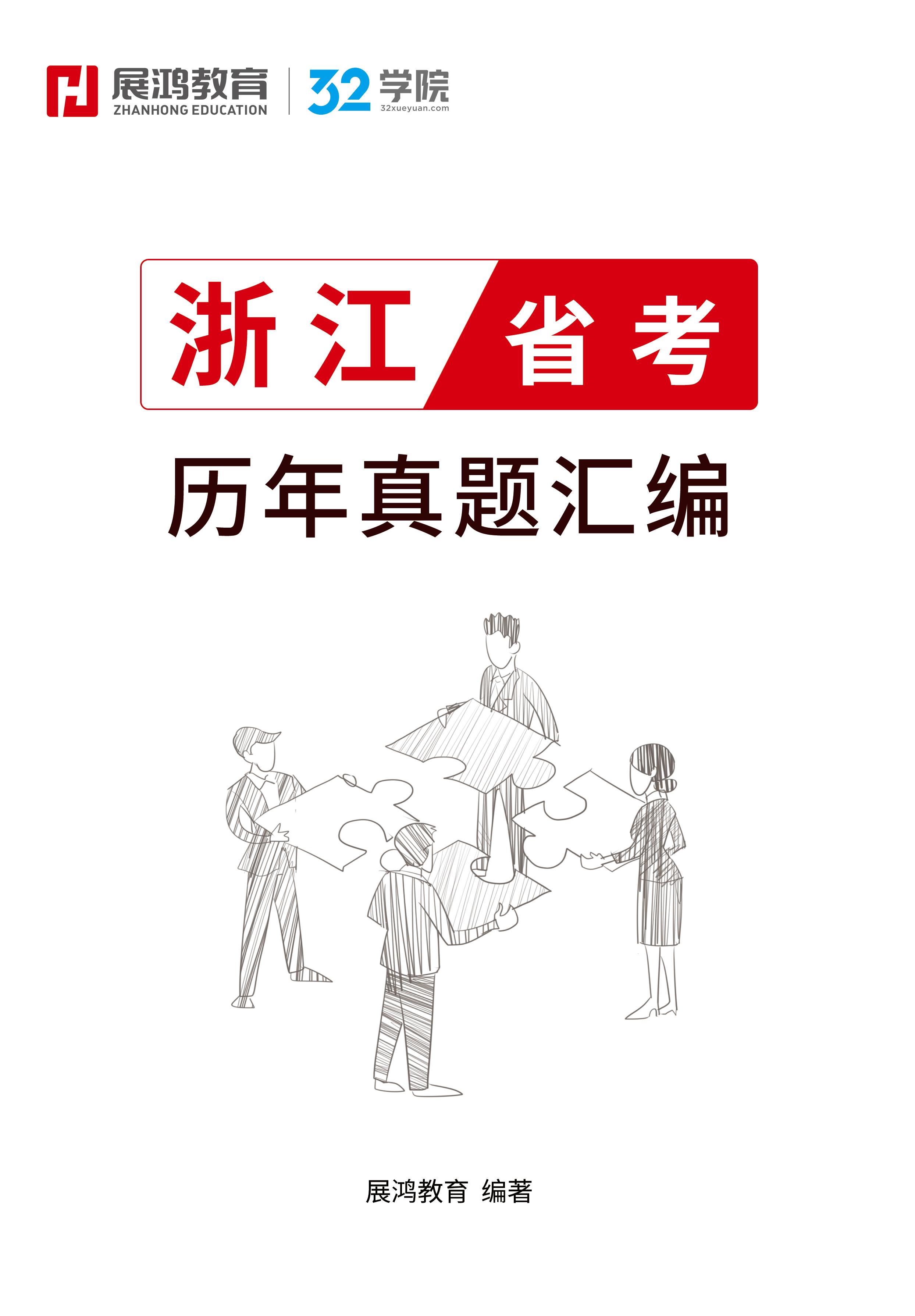 2019浙江省历年真题汇编