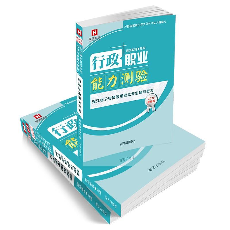 2020年浙江省公务员考试《行政职业能力测验》