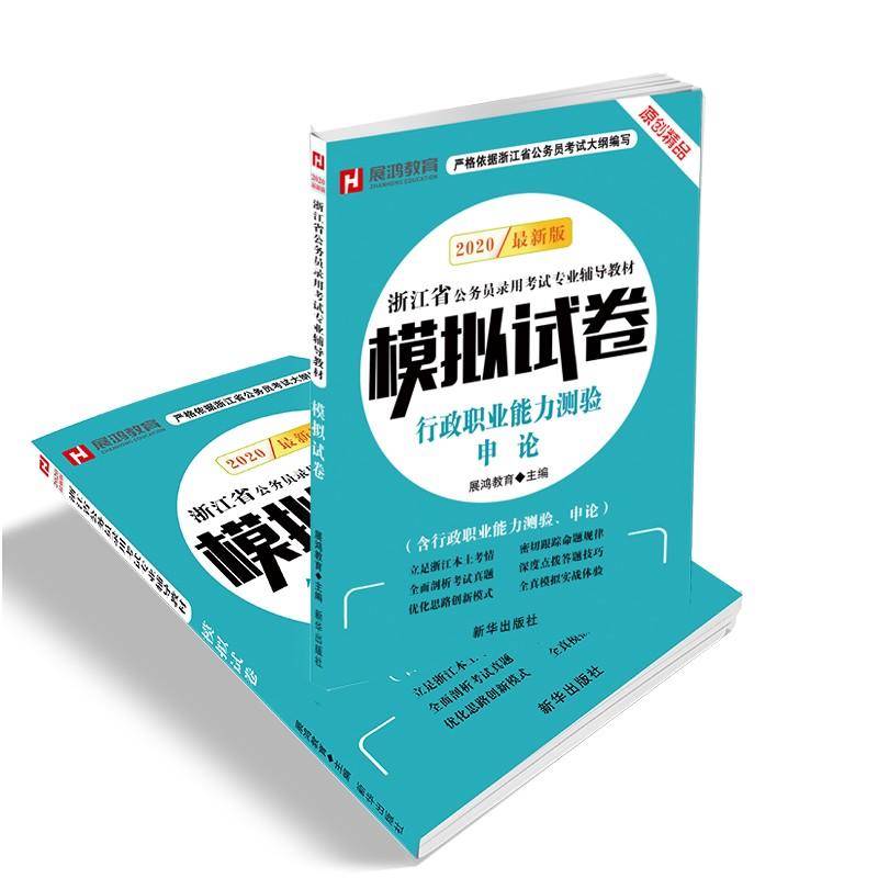2020版浙江公务员考试《行测+申论》模拟试卷