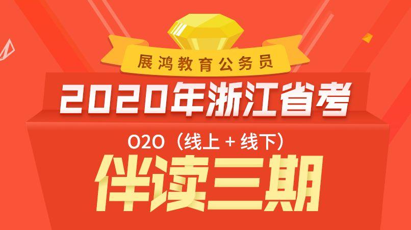 2020年浙江公务员笔试高端伴读直播o2o系统课【1050】