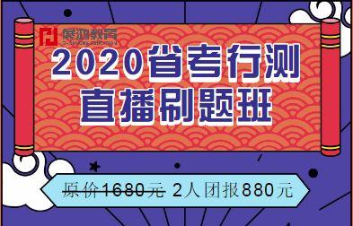 2020年浙江省考行测直播刷题班【1062】
