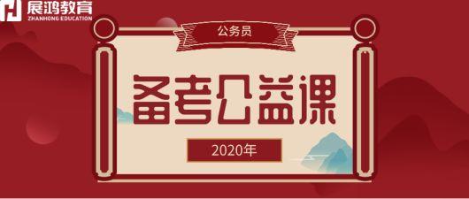 2020年省考公益课-为备考助力(学员QQ群:958736606下载讲义)