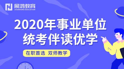 2020年浙江省事业单位新统考伴读优学【1093】