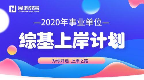 2020综基上岸计划一期—公告未出,备考先行 【1094】