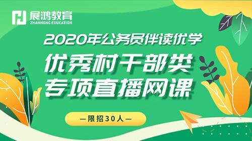 2020年公务员伴读优学优秀村干部直播网课【限招30人】