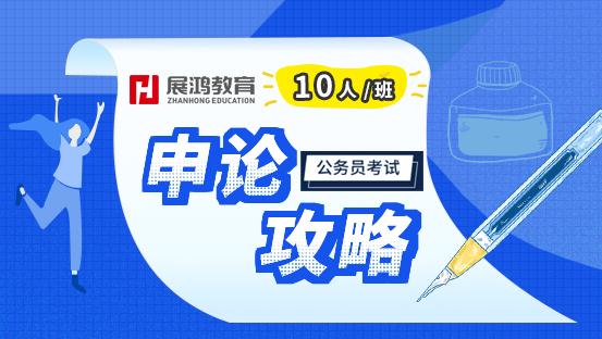 (E组)2020年申论提分攻略 (10人/班)【1151】