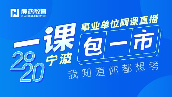 2020年宁波事业单位网课直播课(一课包一市)【1195】