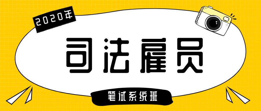 展鸿2020年司法雇员笔试系统班【1199】