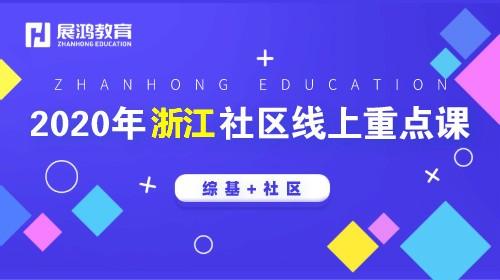 2020年浙江社区线上重点课(综基+社区)【1304】