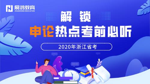 【解锁热点】2020年浙江省考申论热点考前必听课【1407】