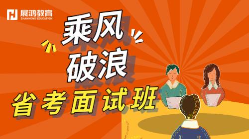2020年浙江省考面试3.2元乘风破浪