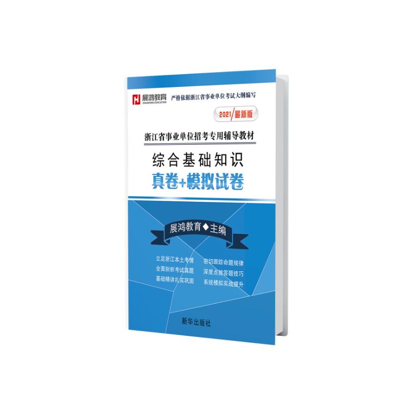 2021版浙江省事业单位《综合基础知识真卷+模拟卷》