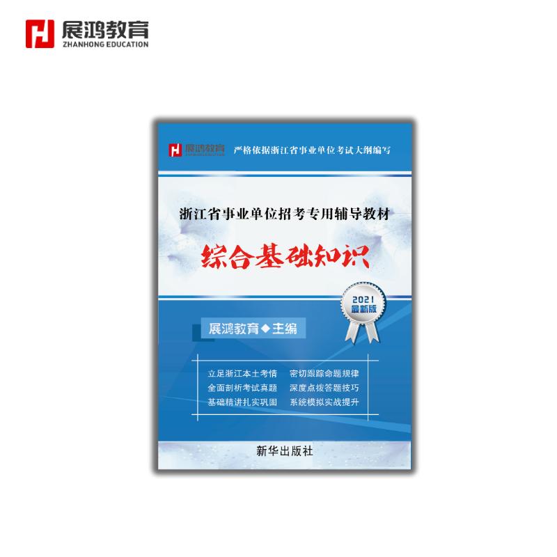 2021版浙江省事业单位《综合基础知识》教材