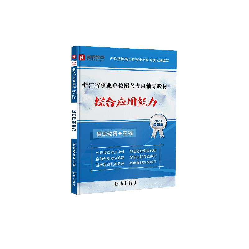 2021版浙江事业单位《综合应用能力》教材