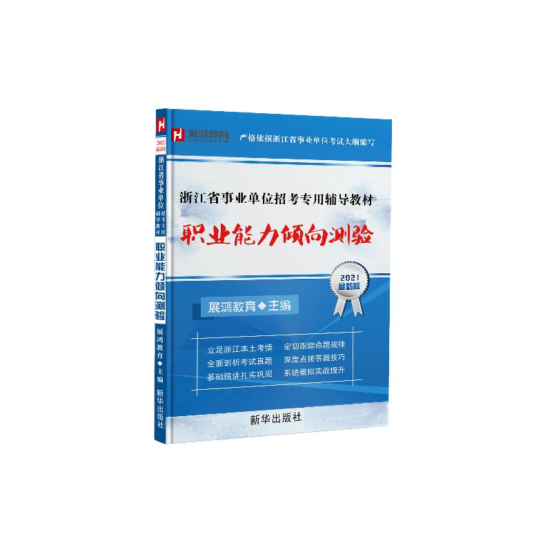 2021版浙江事业单位《职业能力倾向测验》教材