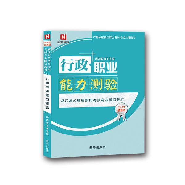 2019年浙江省公务员考试《行政职业能力测验》
