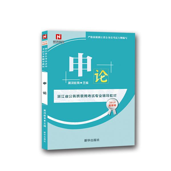 2019年浙江省公务员考试《申论》