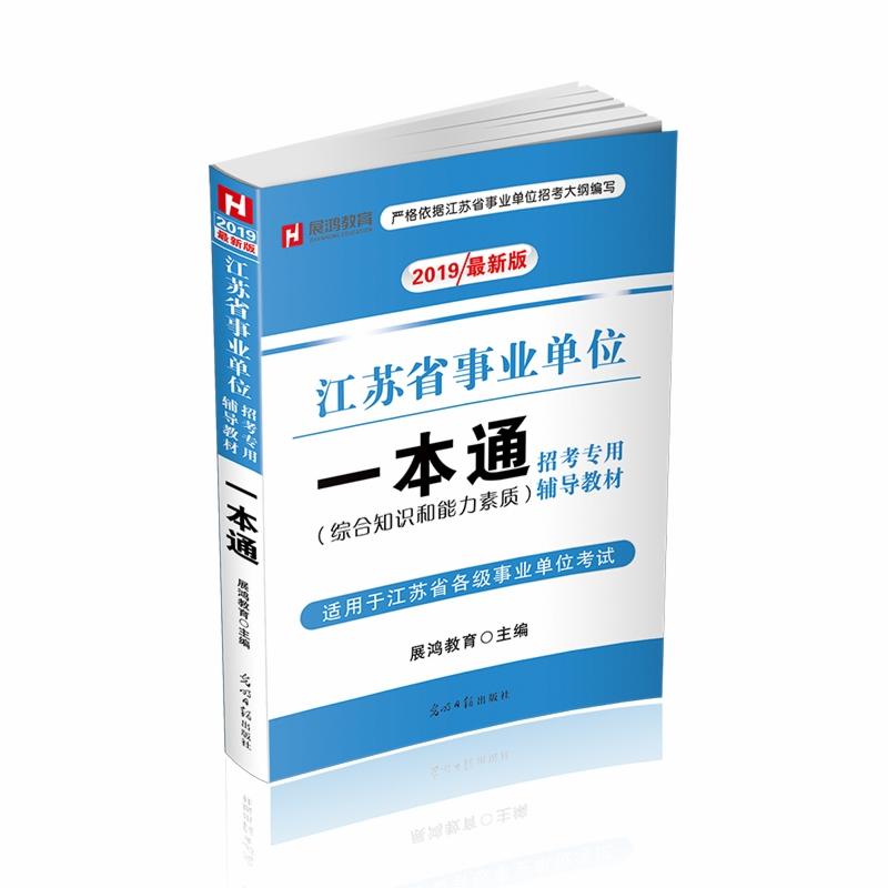 2019版江苏事业单位《一本通》教材
