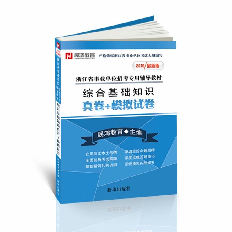 2019版浙江省事业单位《综合基础知识真卷+模拟卷》
