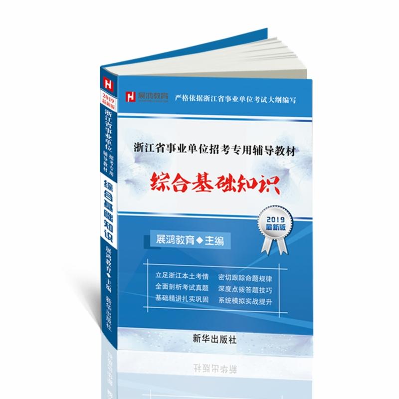 2019版浙江省事业单位《综合基础知识》教材