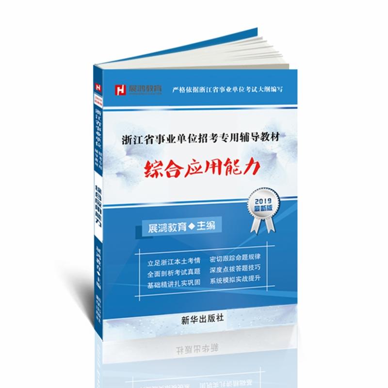 2019版浙江事业单位《综合应用能力》教材
