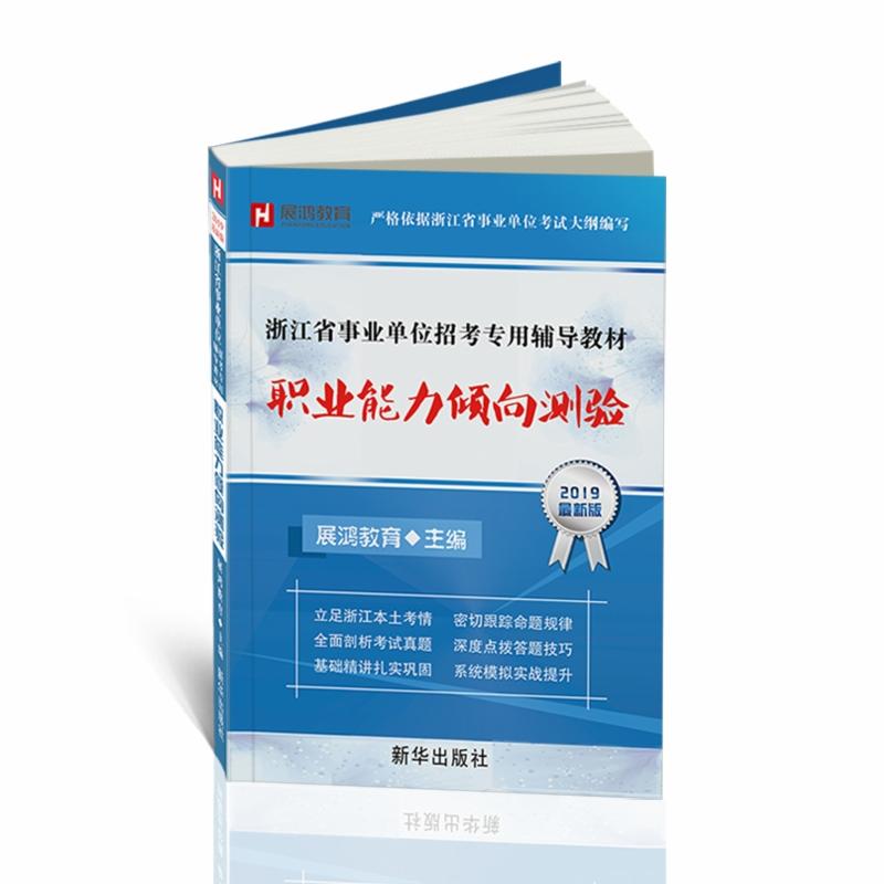 2019版浙江事业单位《职业能力倾向测验》教材