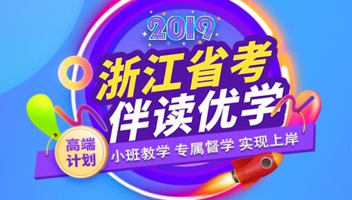 2019年浙江省公务员伴读优学