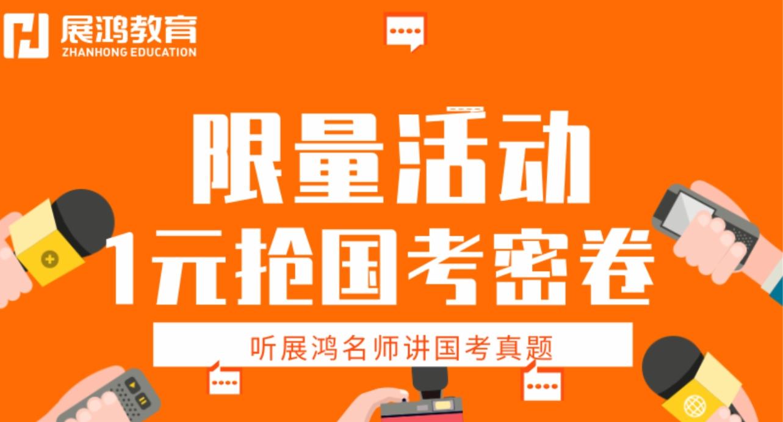 限量抢密卷活动:【4天仅1元】听展鸿名师讲国考