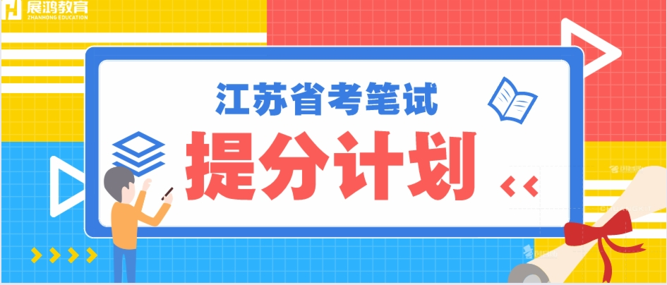 2020年江苏省考笔试网课—提分计划【875】