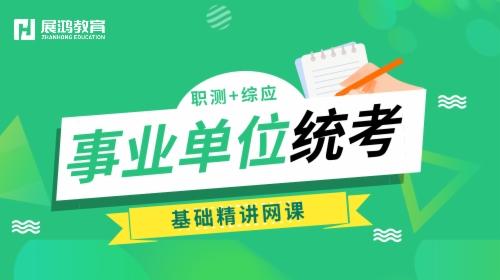 2019年浙江事业单位统考笔试精讲课(职测+综应)【712】