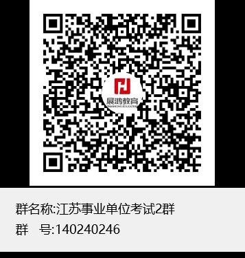 江蘇事業單位考試2群群聊二維碼.png