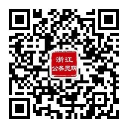 报考2022浙江省考,这几类职位要慎重选择!