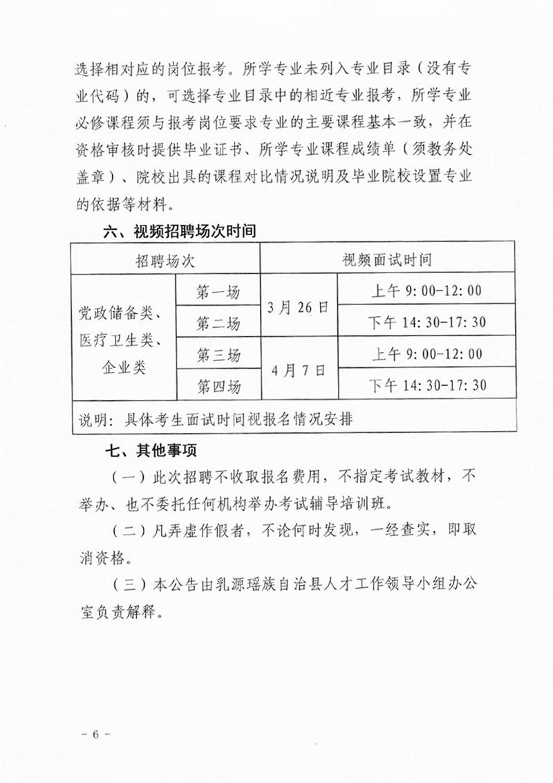 """蓬安县公务员考试_2020年韶关乳源瑶族自治县""""丹霞英才""""招聘人才公告(161人 ..."""