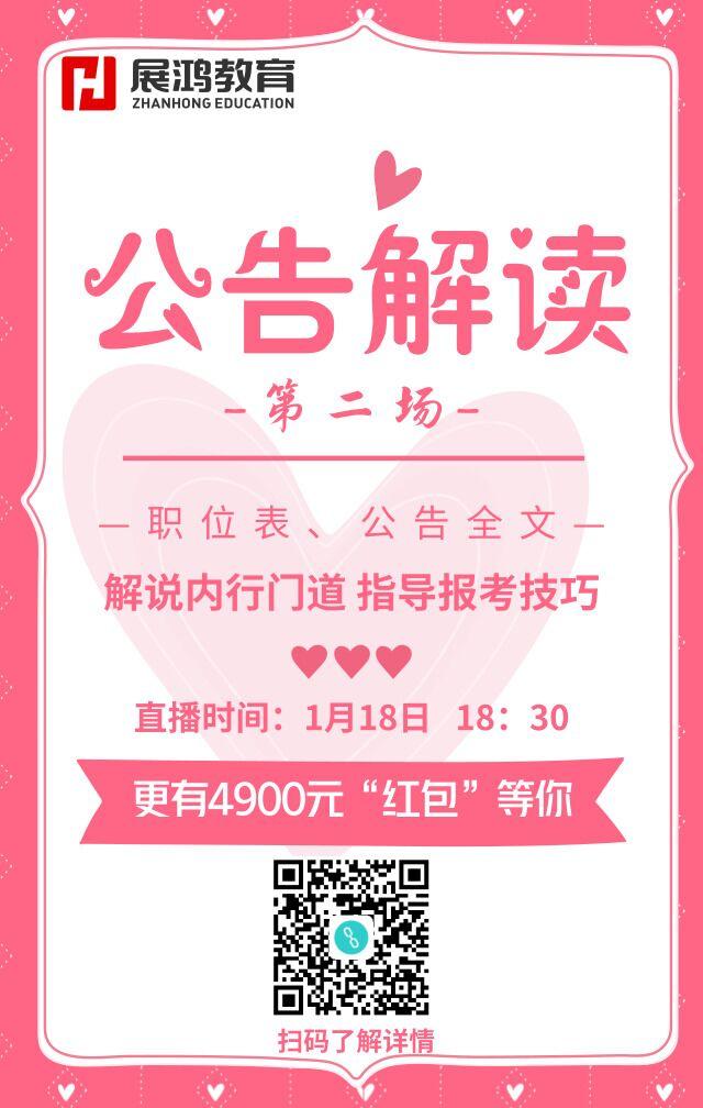 江苏省考公告解读.jpg