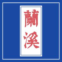 兰溪.png