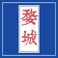 婺城.png