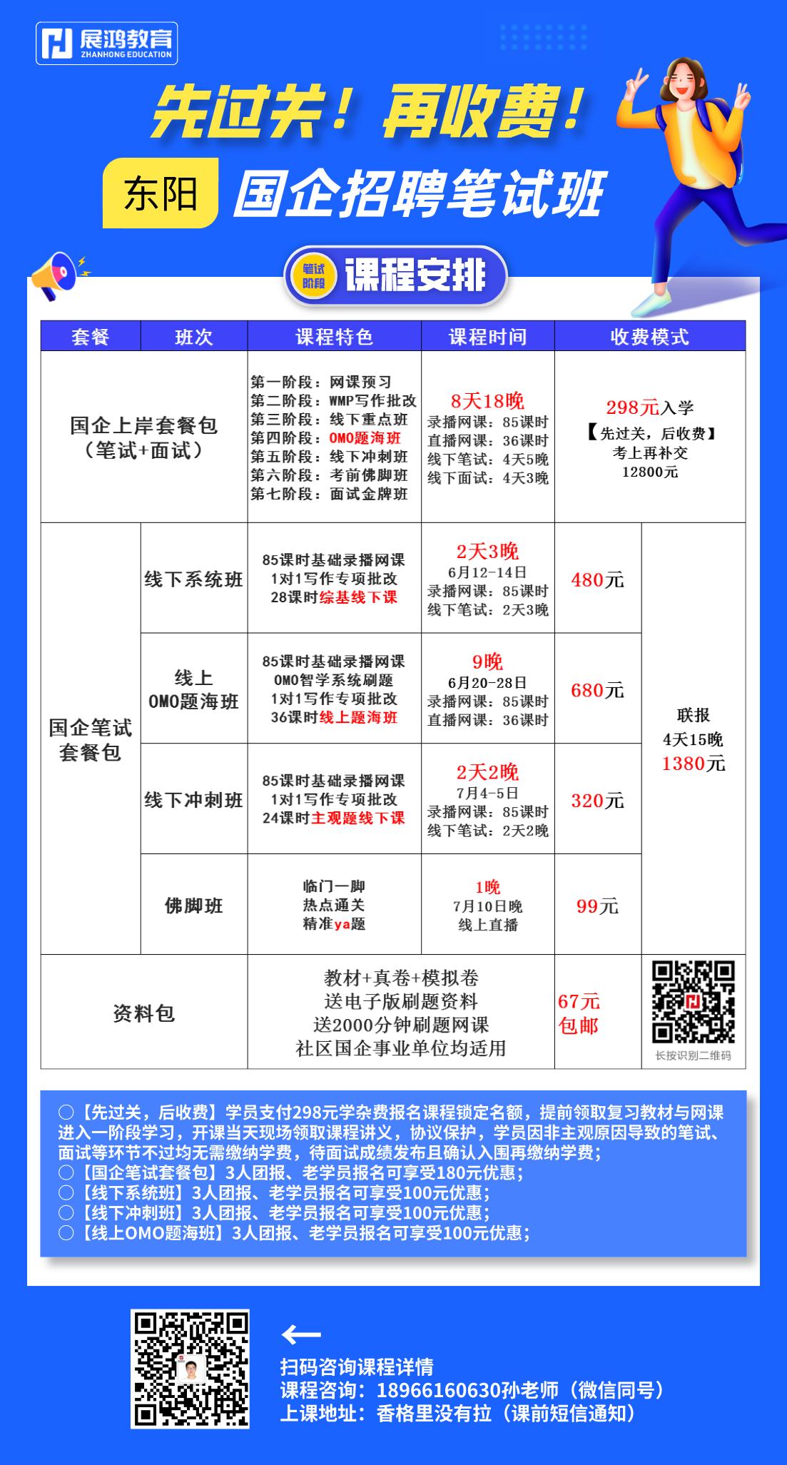东阳国企 (2).png