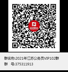 2021年江苏公务员VIP102群群聊二维码.png